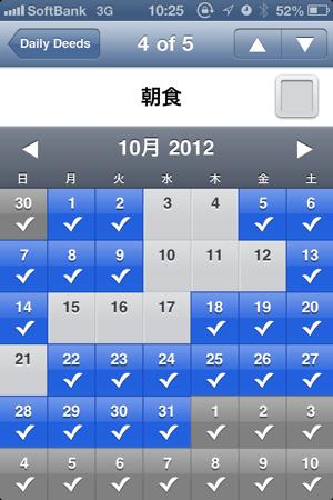 写真 2012 11 16 10 25 36