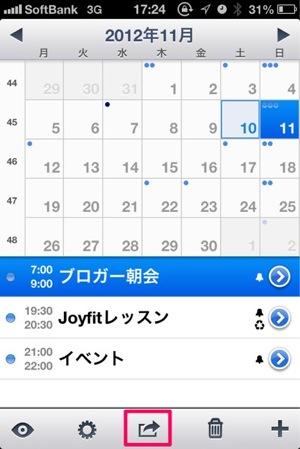 写真 2012 11 10 17 24 45
