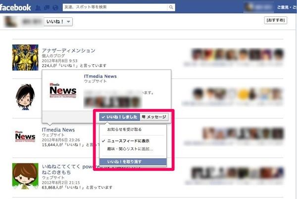 Facebook iine3