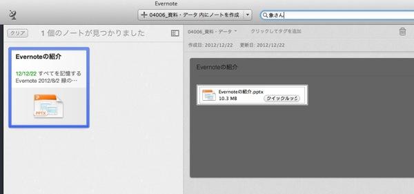 Screenshot 2013 03 30 1 22 35