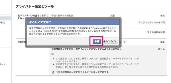 自分のfacebook情報が検索エンジンから検索されないように設定する方法の説明5