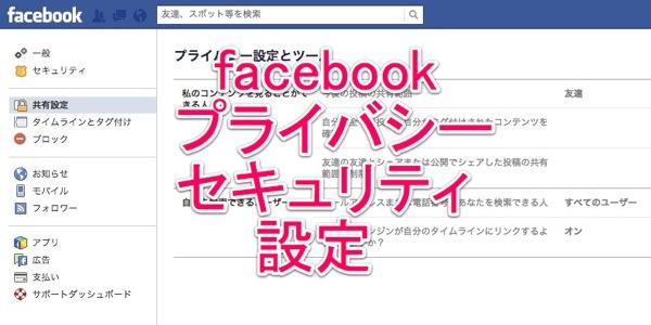 Facebook privacy conf
