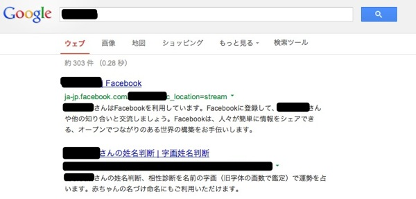 自分のfacebook情報が検索エンジンから検索されないように設定する方法の説明1