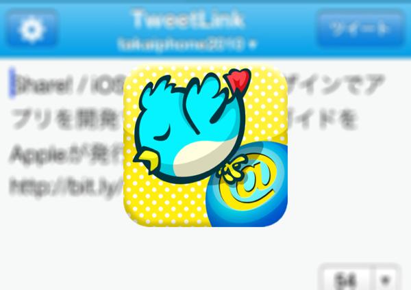 TweetLink