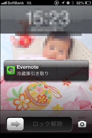 Evernoteリマインダー機能説明7