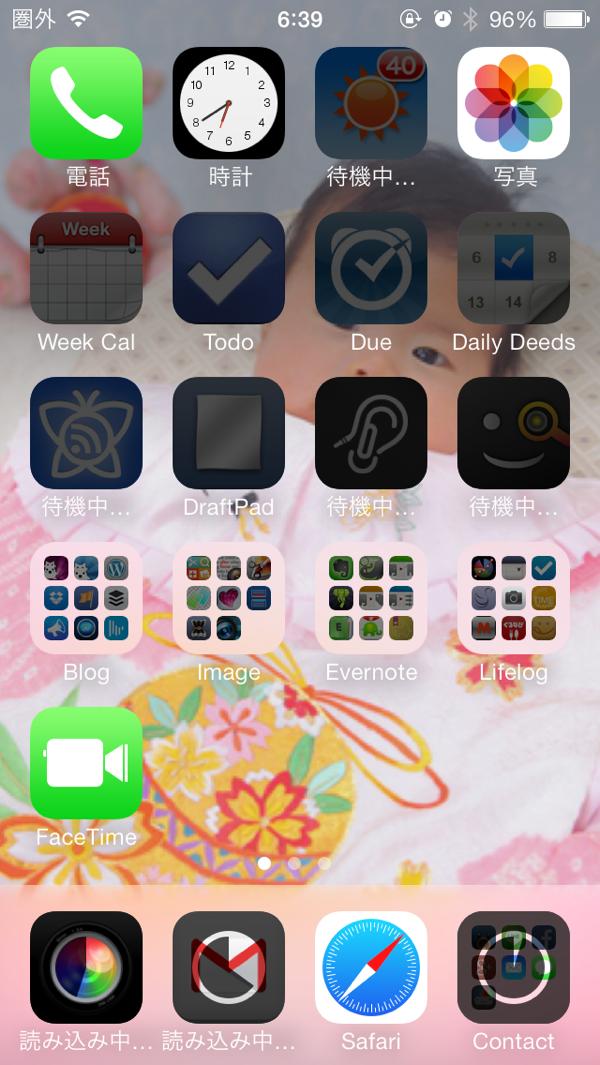 iPhone5sへの移行後画面