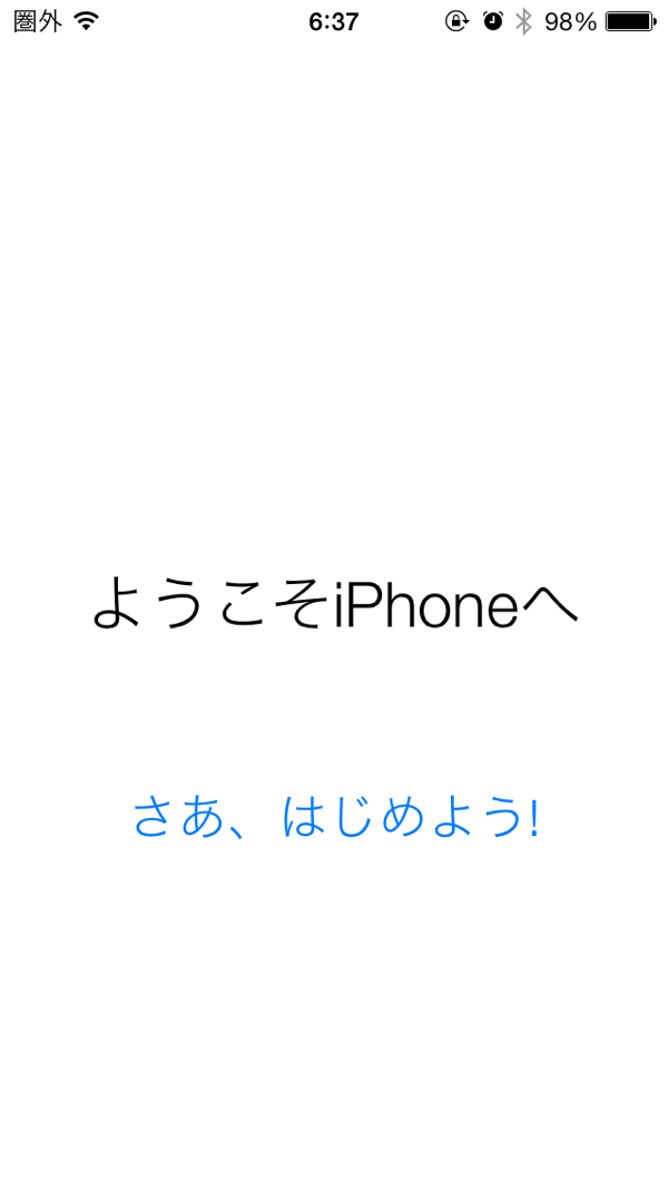 iPhone5sへの移行画面