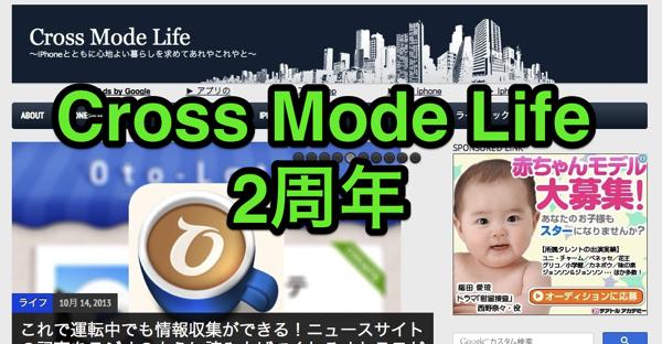 Crossmodelife2year