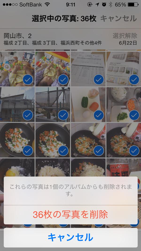 iOS7 画像削除方法7