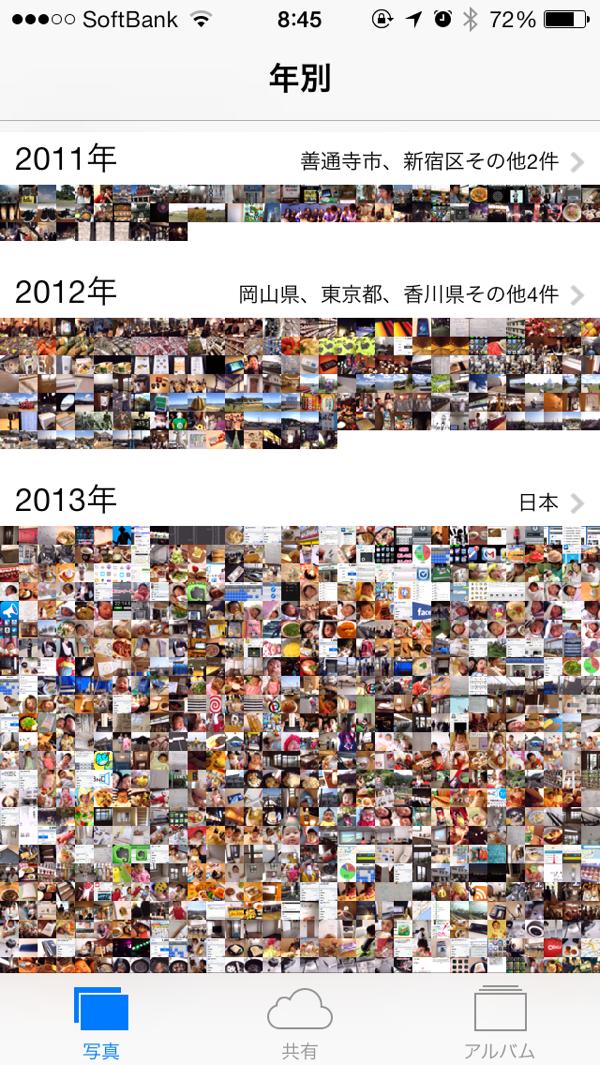 iOS7 画像削除方法3