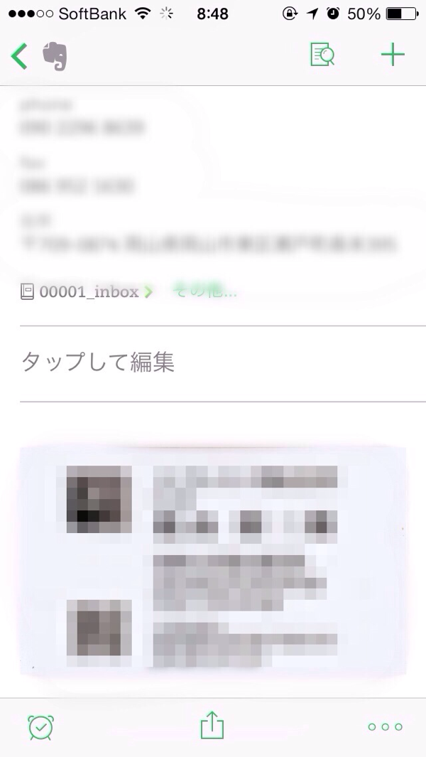 Evernote名刺スキャン