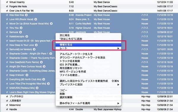 iTunes曲の情報を見る