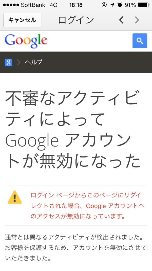 Googleアカウントが無効になった画面