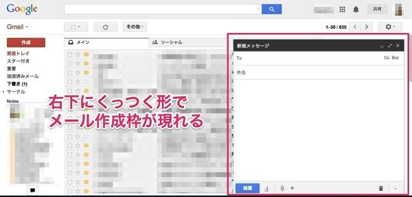 Gmailで普通にメール作成をするとき