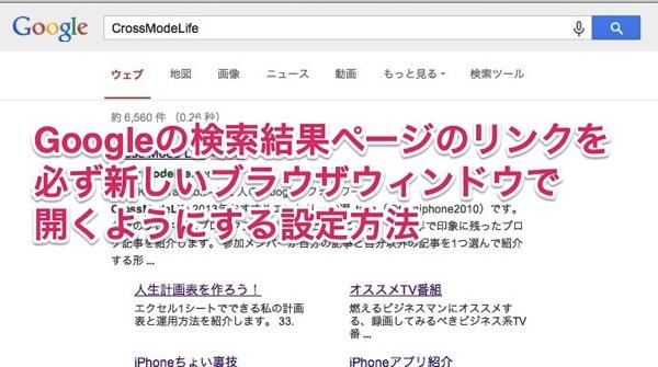 Googleの検索結果ページのリンクを必ず新しいブラウザウィンドウで開くようにする設定方法