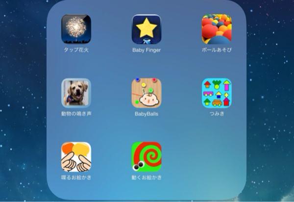 あかちゃんが興味津々で遊ぶベビー向けiPadアプリ8選