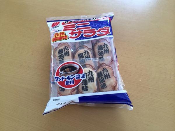 三幸製菓ミニサラダ九州醤油味