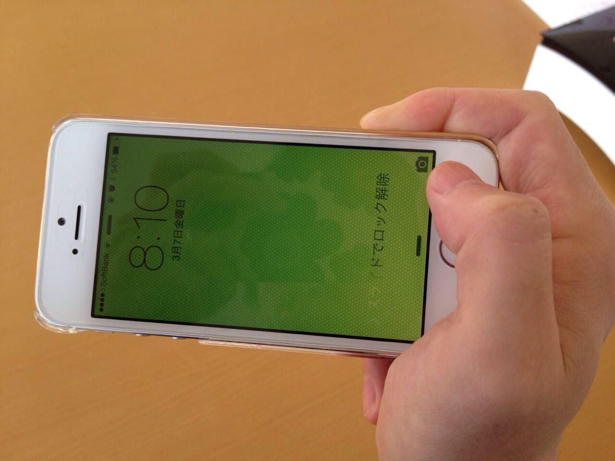 iPhoneロック画面からのカメラ起動