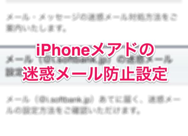 Softbank iPhone迷惑メール防止設定