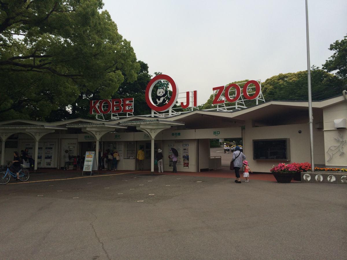 神戸市立王子動物園入り口