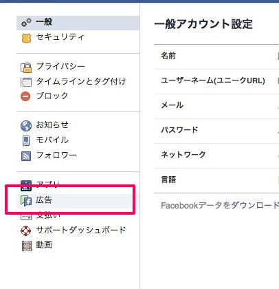 Facebookで自分の「いいね!」を友達タイムラインに表示されないようにする設定