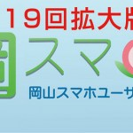 8/30(土)第19回岡山スマホユーザー会〜拡大版〜を開催します。