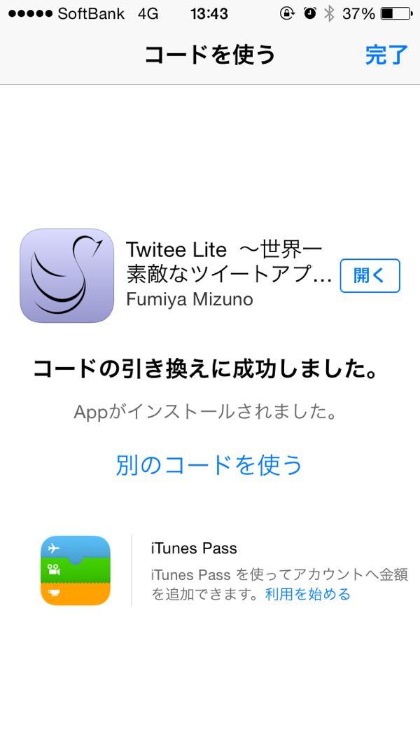 iPhoneアプリのプロモコードの使い方4