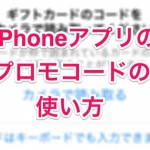 iPhoneアプリのプロモコードの使い方