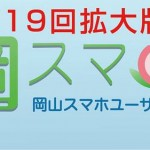 第19回岡山スマホユーザー会拡大版を開催しました。