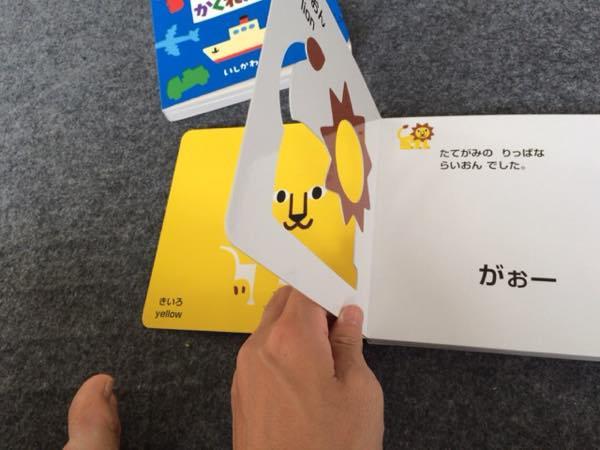 子供の想像力をかきたてる仕掛け絵本