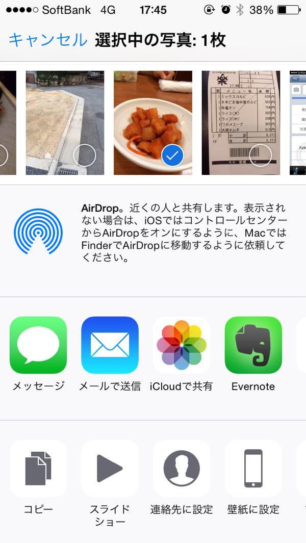 iPhoneの写真からEvernote連携