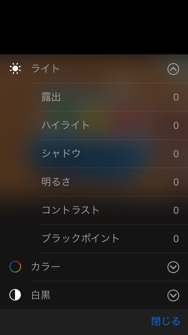 iOS8で画像編集機能がパワーアップ