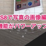 iOS8で写真の画像編集機能がパワーアップ!