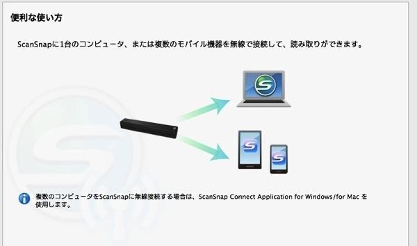 スマホだけでスキャンとEvernote連携ができるScanSnap iX100