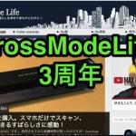 CrossModeLife3周年となりました。引き続きよろしくお願い致します。
