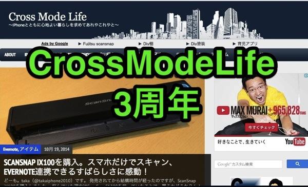 CrossModeLife3周年