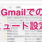 Gmailでメールで消えた時はミュートになっている可能性があるので注意!
