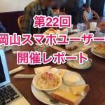 第22回岡山スマホユーザー会開催レポート
