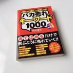 ブログ記事のタイトル作りにも使える本「バカ売れキーワード1000」がおもしろい!