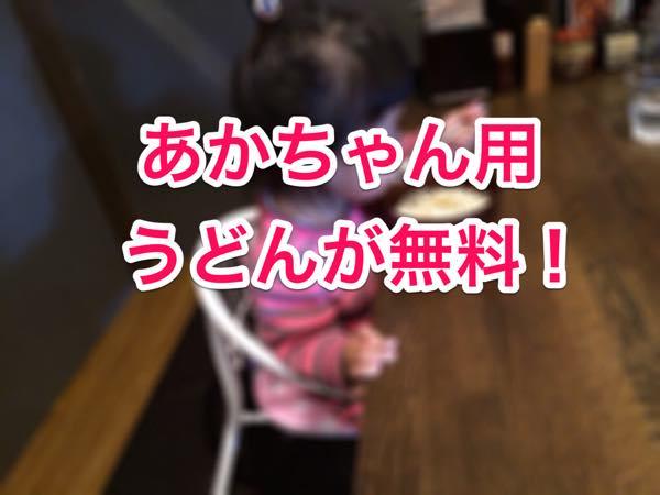 岡山のうどん屋およべのあかちゃんうどんが無料な件
