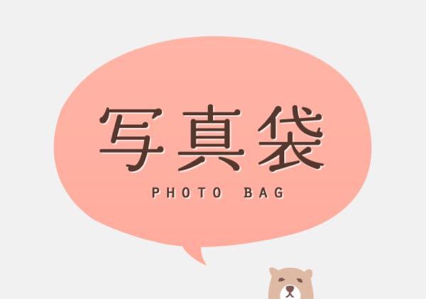 スマホで手軽にファイル転送するアプリはやっぱり「写真袋」だわ。