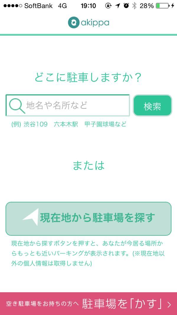 akippaのiphoneアプリ