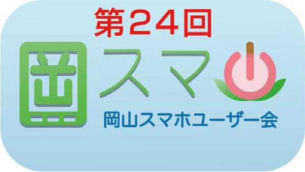 第24回岡山スマホユーザー会