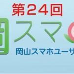 【告知】第24回岡山スマホユーザー会は1/25にランチ会で開催となります。