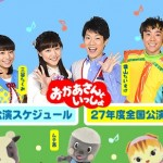 平成27年(2015年)のおかあさんといっしょファミリーコンサートの公演日程が発表されました!