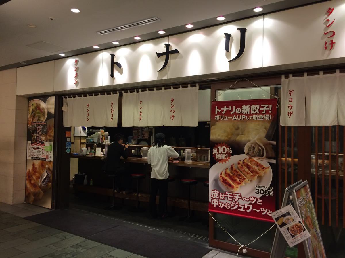 東京駅タンメンのトナリ