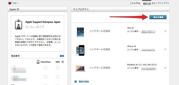 Apple profile