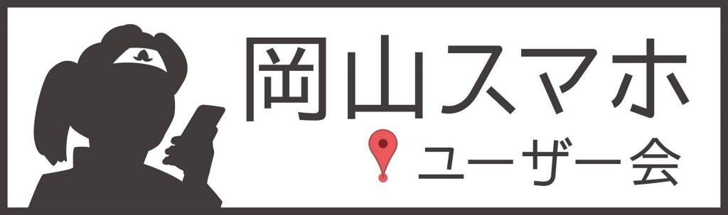 岡スマバナー width=
