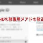 【備忘録】AppleID管理での修復用メールアドレスの変更方法