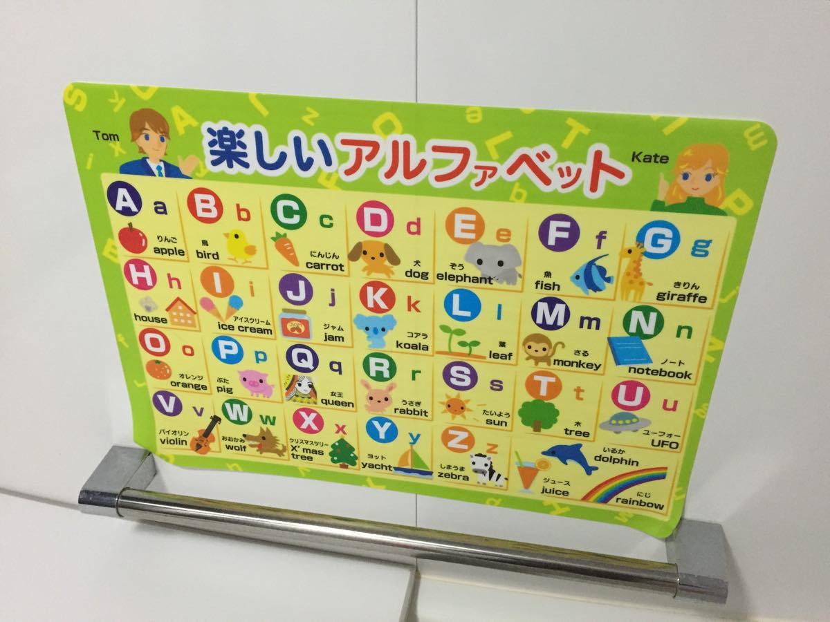 お風呂で使えるアルファベット表
